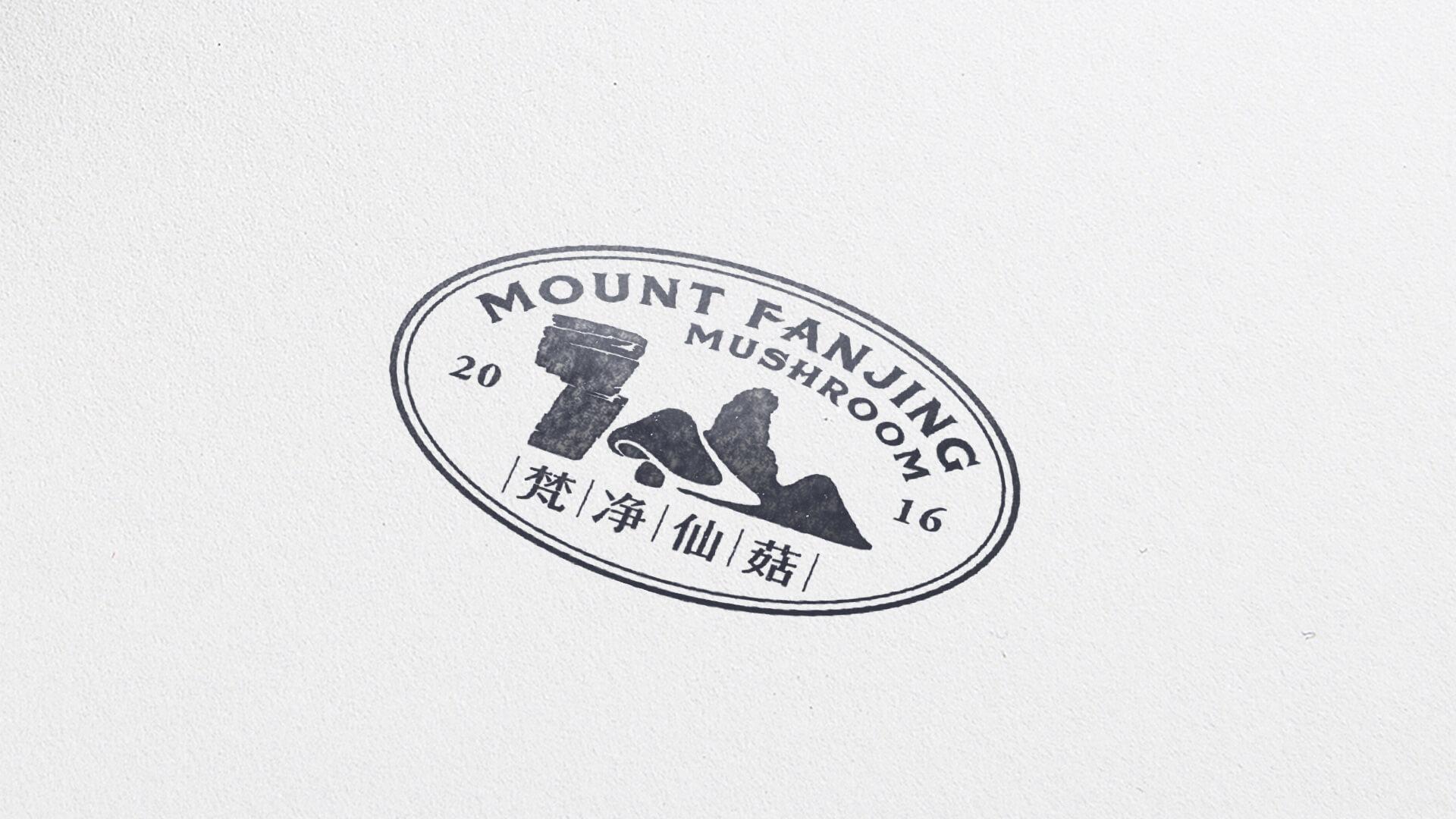 梵净仙菇品牌设计