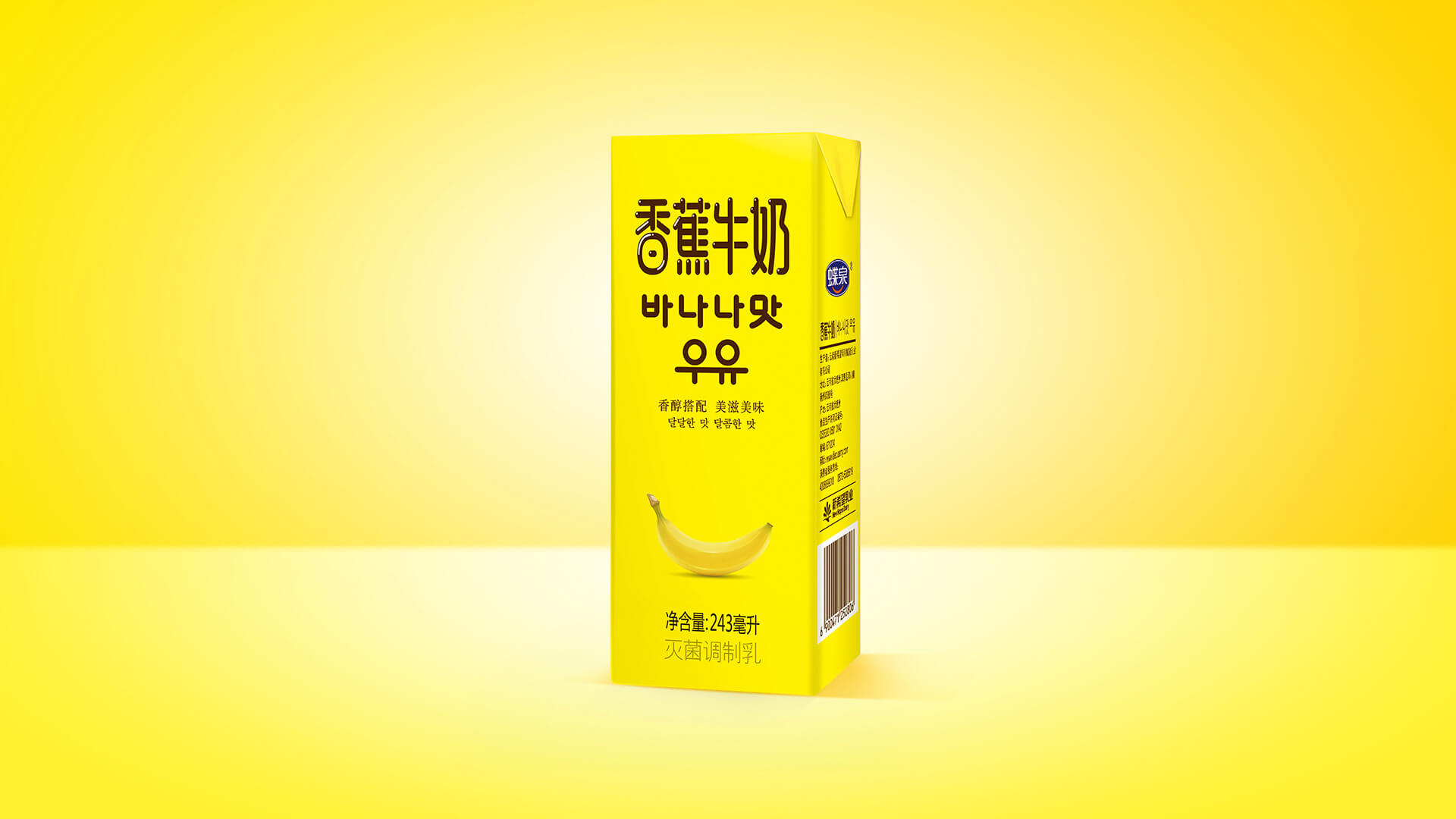 新希望香蕉牛奶包装设计